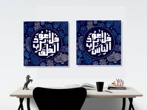 Surah An-NAS ،Surah Al-FALAQ Arabic calligraphy art on blue background,  Arabic calligraphy, canvas art, set of 2 ready to hang canvases.