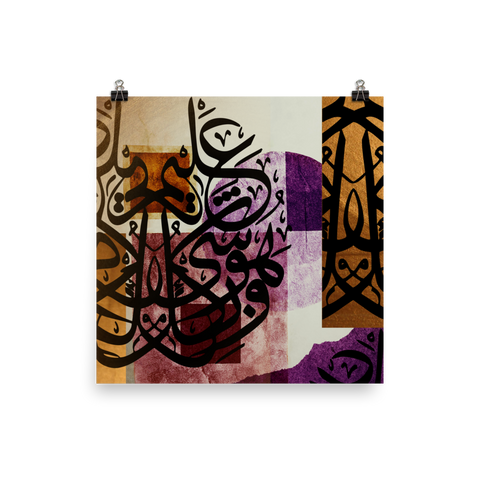 Gold Purple abstract Arabic Calligraphy Wall Art – MathalArts
