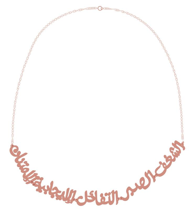 5 Qualities Arabic Rose Gold