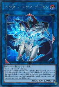 EXFO-JP040 Vector Square Archfiend Secret Rare