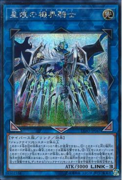 EXFO-JP047 Jack Knight of the World Scars Secret Rare