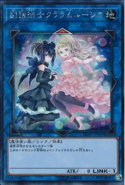 EXFO-JP049 Ventriloquists Clara & Lucika Secret Rare