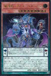 EXFO-JP027 Magic Beast Master Cerberus Ultimate Rare