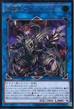 EXFO-JP048 Skulldeat, the Chained Dracoserpent Ultimate Rare