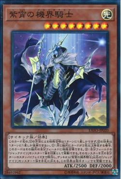 EXFO-JP020 Jack Knight of the Purple Dusk Super Rare