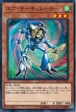 DP19-JP046 Vortex Trooper Common