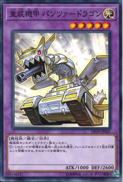 DP19-JP047 Panzer Dragon Common