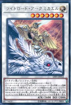 LVP1-JP012 Michael, the Arch-Lightsworn Rare