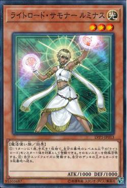 LVP1-JP013 Lumina, Lightsworn Summoner Common