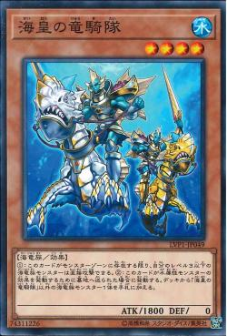 LVP1-JP049 Atlantean Dragoons Common