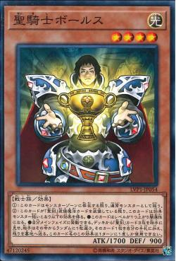 LVP1-JP054 Noble Knight Borz Common