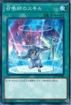 LVP1-JP065 Summoner's Art Common