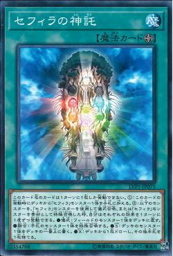 LVP1-JP075 Oracle of Zefra Common
