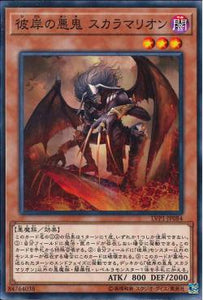 LVP1-JP084 Scarm, Malebranche of the Burning Abyss Common