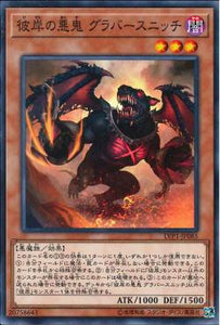 LVP1-JP085 Graff, Malebranche of the Burning Abyss Common