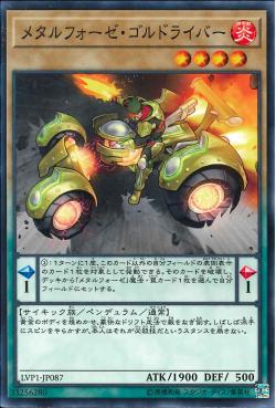 LVP1-JP087 Metalfoes Goldriver Common