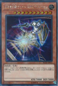 RC02-JP013 Night Express Knight Secret Rare
