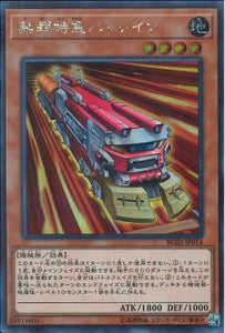 RC02-JP014 Ruffian Railcar Secret Rare