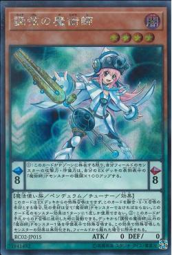 RC02-JP015 Harmonizing Magician Secret Rare
