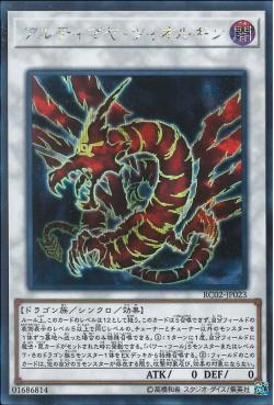 RC02-JP023 Ultimaya Tzolkin Secret Rare