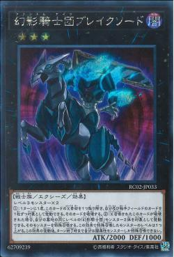 RC02-JP033 The Phantom Knights of Break Sword Secret Rare
