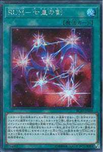 RC02-JP039 Rank-Up-Magic - The Seventh One Secret Rare