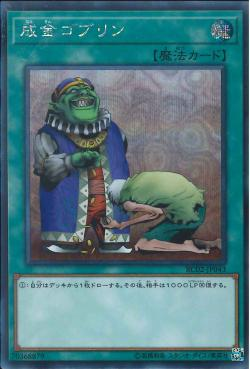 RC02-JP043 Upstart Goblin Secret Rare