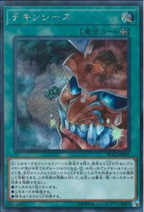 RC02-JP047 Chicken Game Secret Rare