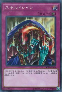 RC02-JP048 Skill Drain Secret Rare