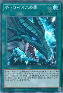 RC02-JP035 The Eye of Timaeus Collectors Rare