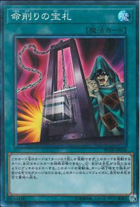 RC02-JP036 Card of Demise Collectors Rare