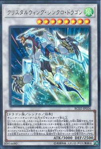 RC02-JP024 Crystal Wing Synchro Dragon Ultra Rare