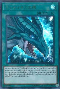 RC02-JP035 The Eye of Timaeus Ultra Rare