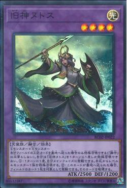 RC02-JP022 Elder Entity N'tss Super Rare