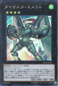 RC02-JP031 Daigusto Emeral Super Rare