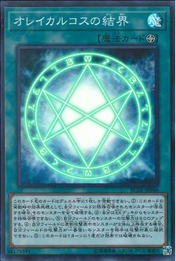 RC02-JP046 The Seal of Orichalcos Super Rare