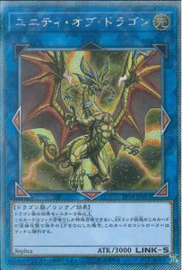 EP18-JP053 Sanctity of Dragon Extra Secret Rare