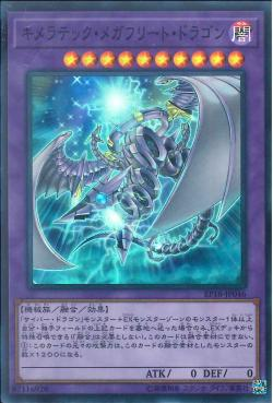EP18-JP046 Chimeratech Megafleet Dragon Super Rare