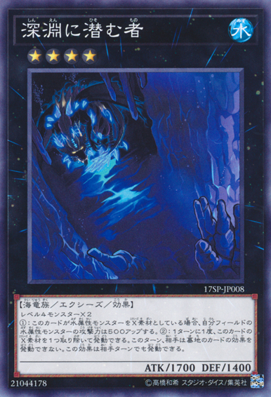 17SP-JP008 Abyss Dweller Common