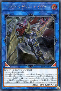 EP18-JP001 Advendread Savior Secret Rare