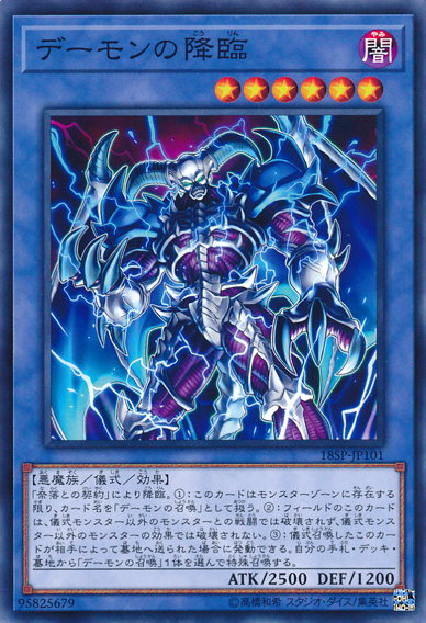 18SP-JP101 Advent Skull Archfiend Super Rare