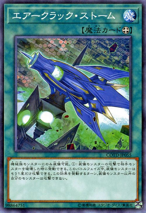 COTD-JP055 Air Cracking Storm Common