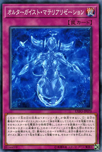 EXFO-JP070 Altergeist Materialization Common