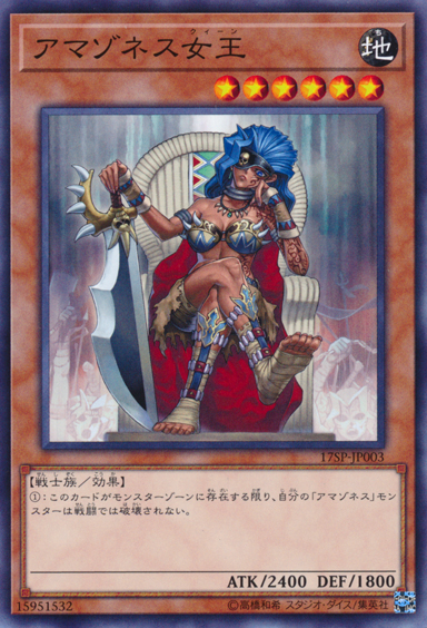 17SP-JP003 Amazoness Queen Common