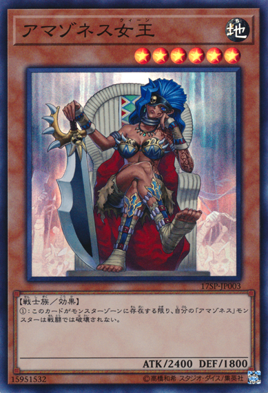 17SP-JP003 Amazoness Queen Super Rare