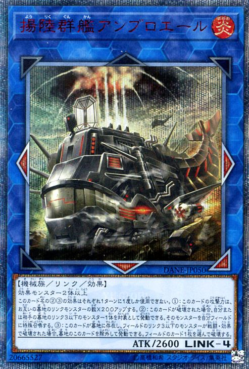 DANE-JP050 Amphibious Warship Ambrowhale 20th Secret Rare
