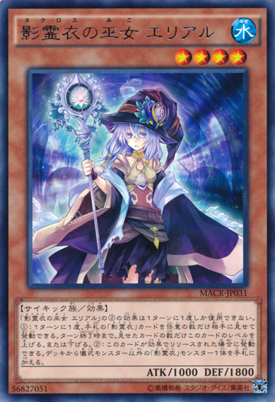 MACR-JP031 Ariel, Priestess of the Nekroz Rare