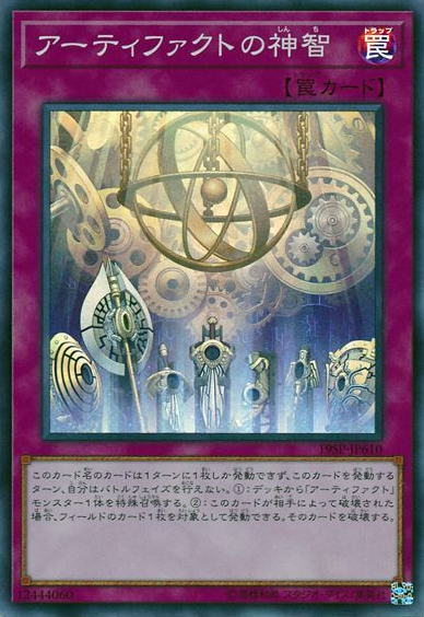 19SP-JP610 Artifact Sanctum Super Rare