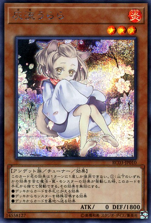 RC03-JP010 Ash Blossom & Joyous Spring Alternate Art