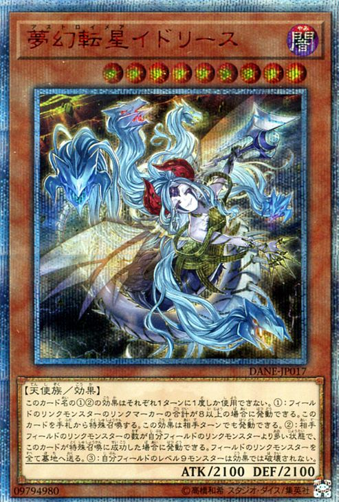 DANE-JP017 Knightmare Icarnation Idlee 20th Secret Rare
